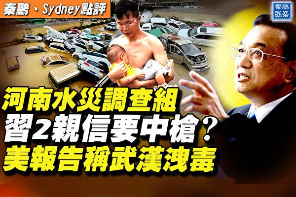 【秦鹏直播】河南洪灾调查 习两亲信要中枪?