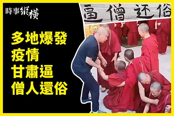 【時事縱橫】多地疫情爆發 甘肅逼僧人還俗