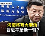 【新聞看點】河南報302人遇難?為何資料不公開