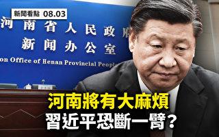 【新闻看点】河南报302人遇难?为何资料不公开