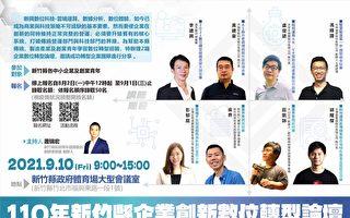 助企业开创新局 竹县办数位转型论坛