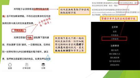 刑事局提醒,假购物网站内的繁体中文字串间,会时常出现部分简体字串,甚至是语意不通、版面未经调整即草草上架等现象。