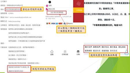 """刑事局提醒,假购物网站内相关的""""关于我们""""、""""退换货""""、""""服务条款""""等连结也都无法点击,厂商公司登记地址竟是设于中国。"""