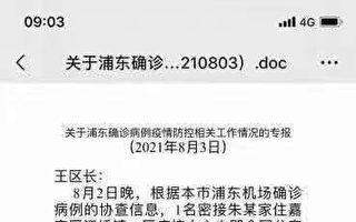 浦东机场再爆疫情 53岁男子确诊 打过疫苗