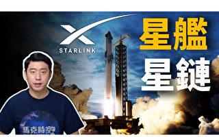 【馬克時空】SpaceX星鏈8月再升空 半年後覆蓋兩極