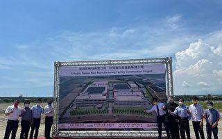 材料大厂英特格新厂动土 2022年投产