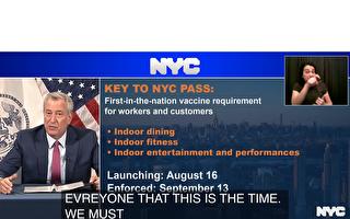 9月13日起 紐約市堂食、健身房、演出場所要求出示疫苗證明