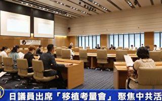 日本議員:我們必須制止中共種族滅絕罪行