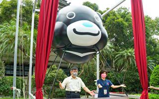 熊赞热气球当大使 北东启动城市合作计划