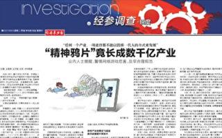 党媒批网游 腾讯网易股价应声大跌