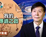 【方菲訪談】專訪李有甫:我的尋道之路