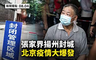 【新聞看點】北京疫情爆發 全國叫停體育賽事