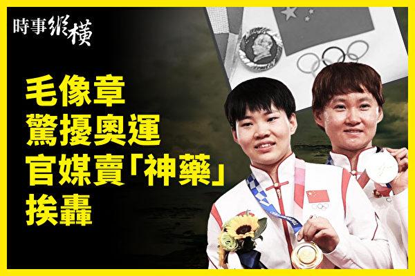 【時事縱橫】「毛像章」現身領獎台 奧委會調查