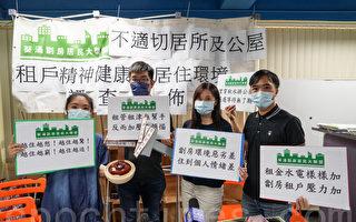 香港七成房中房户有中度至重度抑郁
