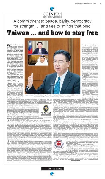 中共施压科威特撤吴钊燮专访 台外交部抗议