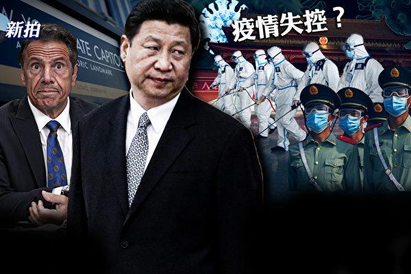 【拍案驚奇】疫情蔓延 中共喊不惜代價保北京
