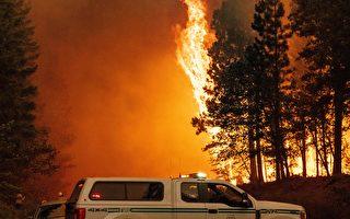 迪克西山火延燒超25萬英畝 居民被迫撤離家園