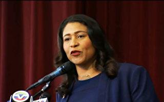 舊金山市長因違規 被道德委員會罰款逾2.2萬美元
