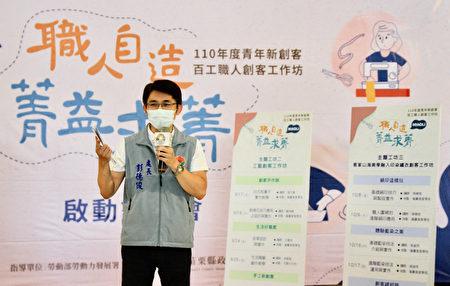 劳青处长彭德俊希望多元化的职人创作工作坊给学子新的视野