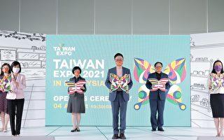 馬國台灣形象展線上展開 商機估超過5億
