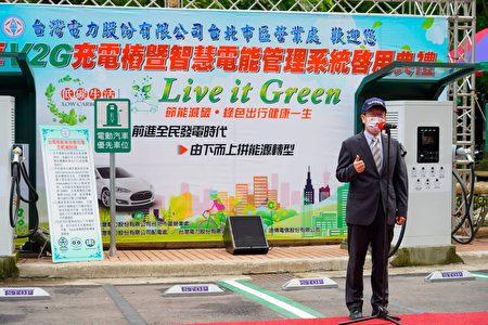 首座电动车智慧充电示范场启用典礼,由副总经理王耀庭代表致词.