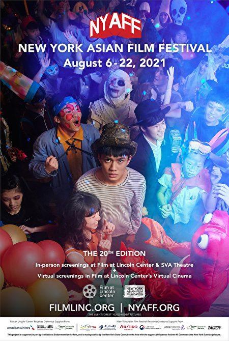 《無聲》劇照被選用為第20屆紐約亞洲影節海報主視覺。