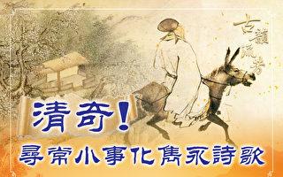 """【古韵流芳】创清新诗风 贾岛""""推敲""""造新词"""
