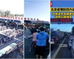 北戴河會議敏感期 北京連下令限制民眾進京