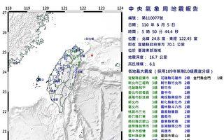 台宜蘭外海地震規模6.1 專家:2週內注意餘震