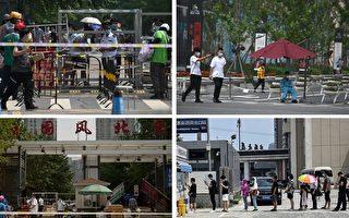 组图:疫情扩散 北京社区被封 防疫警戒升级