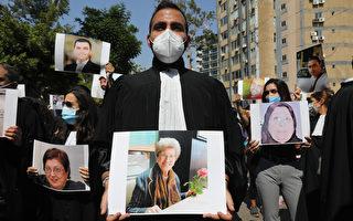 黎巴嫩貝魯特大爆炸一周年