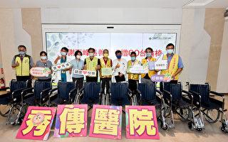 天峰慈善会捐赠全新轮椅60台 嘉惠秀传病患