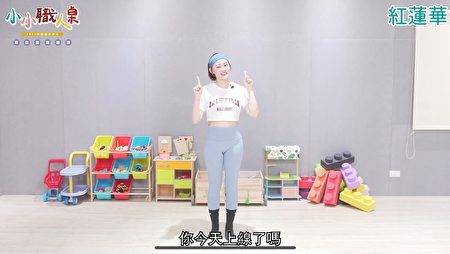 台中市屯區藝文中心推出「小小職人桌-夏日兒童節目」線上藝文課程,包括花花老師有氧舞蹈。