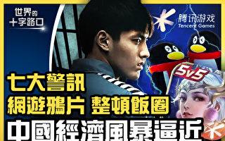 【十字路口】中共整肃频频 中国经济爆七大警讯