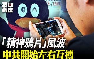 【有冇搞错】网游精神鸦片风波 中共宣传口互搏