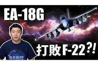 """【马克时空】EA-18G咆哮者 多次""""击落""""F-22"""