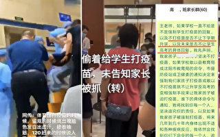 【一线采访】中国多地强制学生打疫苗