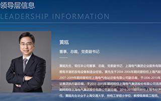 继董事长被查后 上海电气总裁黄瓯被曝跳楼
