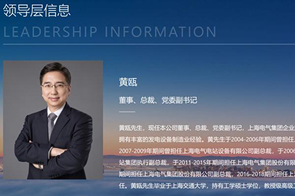 继董事长被查 上海电气总裁黄瓯被曝跳楼