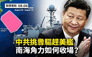 【新聞看點】超大軍演美中隔空叫板 鄭州爆疫情