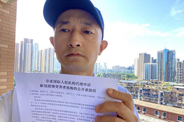 疫情死者家属寻求在联合国控告武汉政府