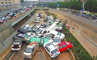 從鄭州水災看中共洗腦教育的禍害