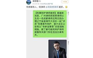 大陆律师周筱赟遭跨省抓走 律师界声援