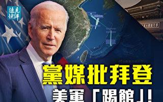 【遠見快評】中共黨媒批拜登 美軍南海「踢館」