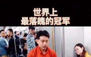 東奧之時 前中國體操冠軍乞討照網上熱傳