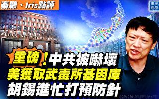 【秦鵬直播】美獲取武漢病毒所基因庫 中共恐慌