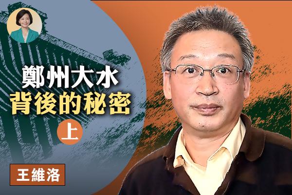 【方菲访谈】专访王维洛:郑州大水背后秘密(上)