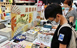 香港漫畫家柳廣成在台灣落腳