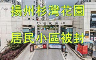 組圖:江蘇疫情急遽升溫 揚州淪為重災區