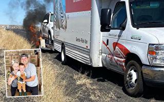 搬家途中汽车烧毁 夫妇感恩:人和行李安然无恙